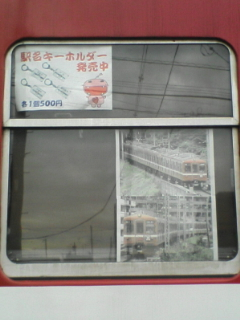 赤い電車屋さん_b0157416_0403061.jpg