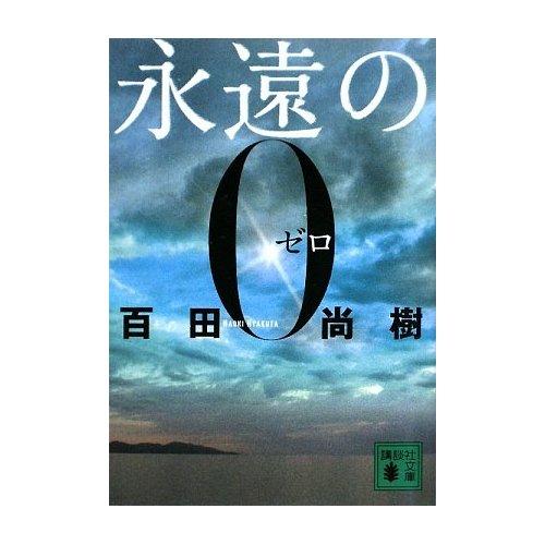 永遠の0 百田尚樹さん_e0083922_4414873.jpg