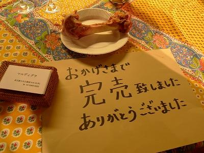 FESTIVIN@恵比寿 に行ってきました_d0113725_2320368.jpg