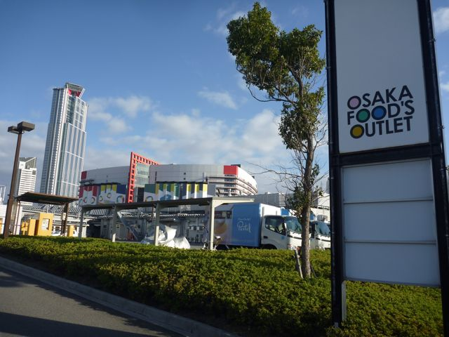 大阪南港 フードアウトレット_b0054727_2310259.jpg