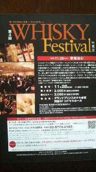 第4回「WHISKY Festival」in東京_d0011635_17363375.jpg