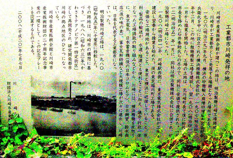 川崎いまむかし―歩いて学ぶ地域の歴史 講座風景_e0211937_1641421.jpg