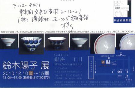 "vol.816. 陶芸家・鈴木\""ノ貫\""陽子展 in 銀座:2010.12.10〜15_b0081338_15234996.jpg"