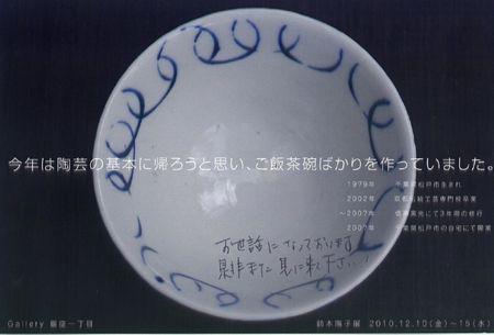 "vol.816. 陶芸家・鈴木\""ノ貫\""陽子展 in 銀座:2010.12.10〜15_b0081338_152377.jpg"