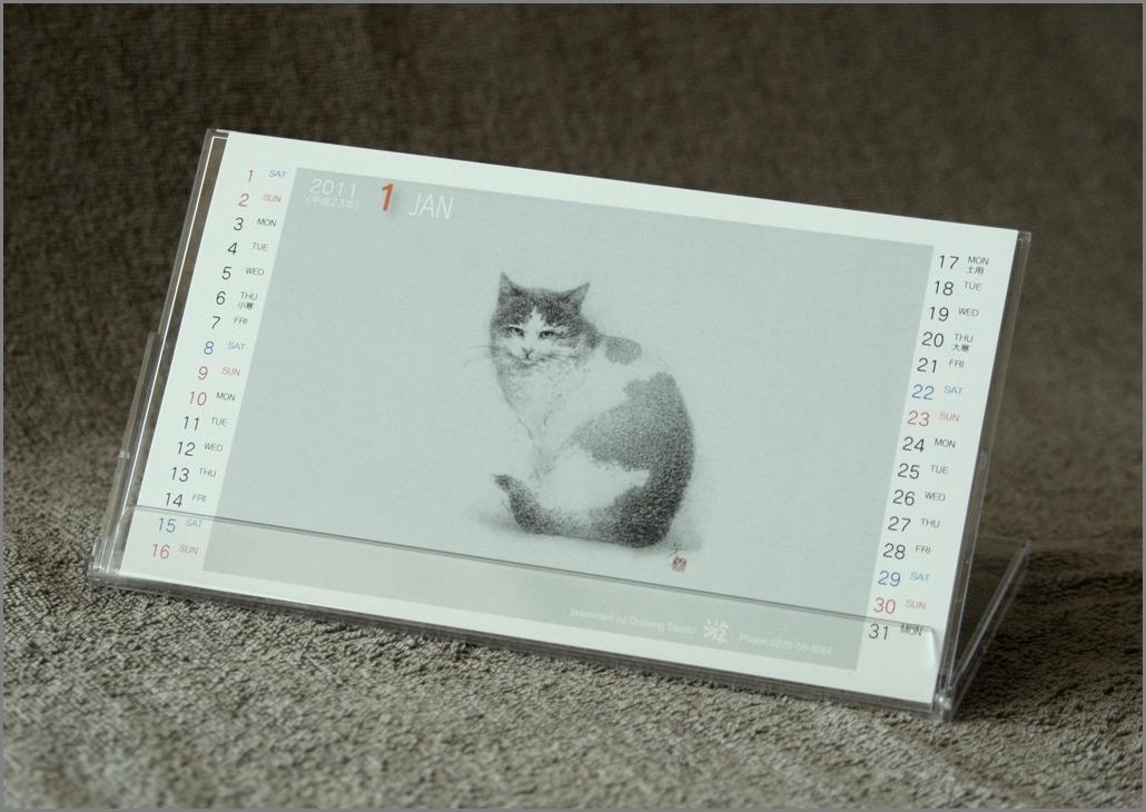 2011年 游デッサン室 カレンダー  『猫』_f0159856_23551670.jpg