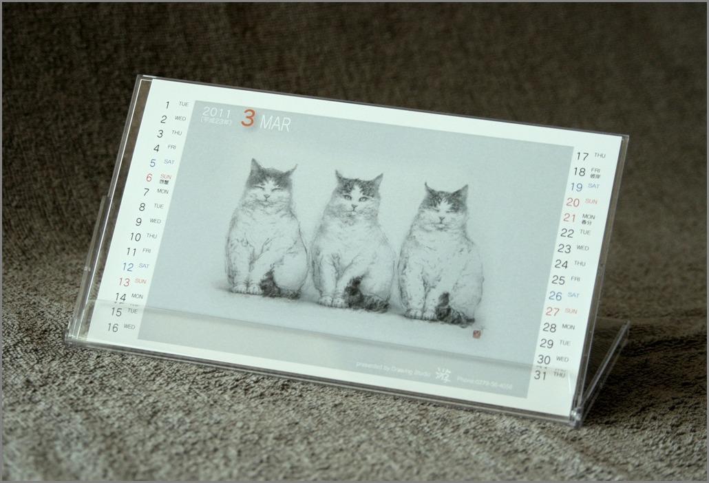 2011年 游デッサン室 カレンダー  『猫』_f0159856_23592640.jpg