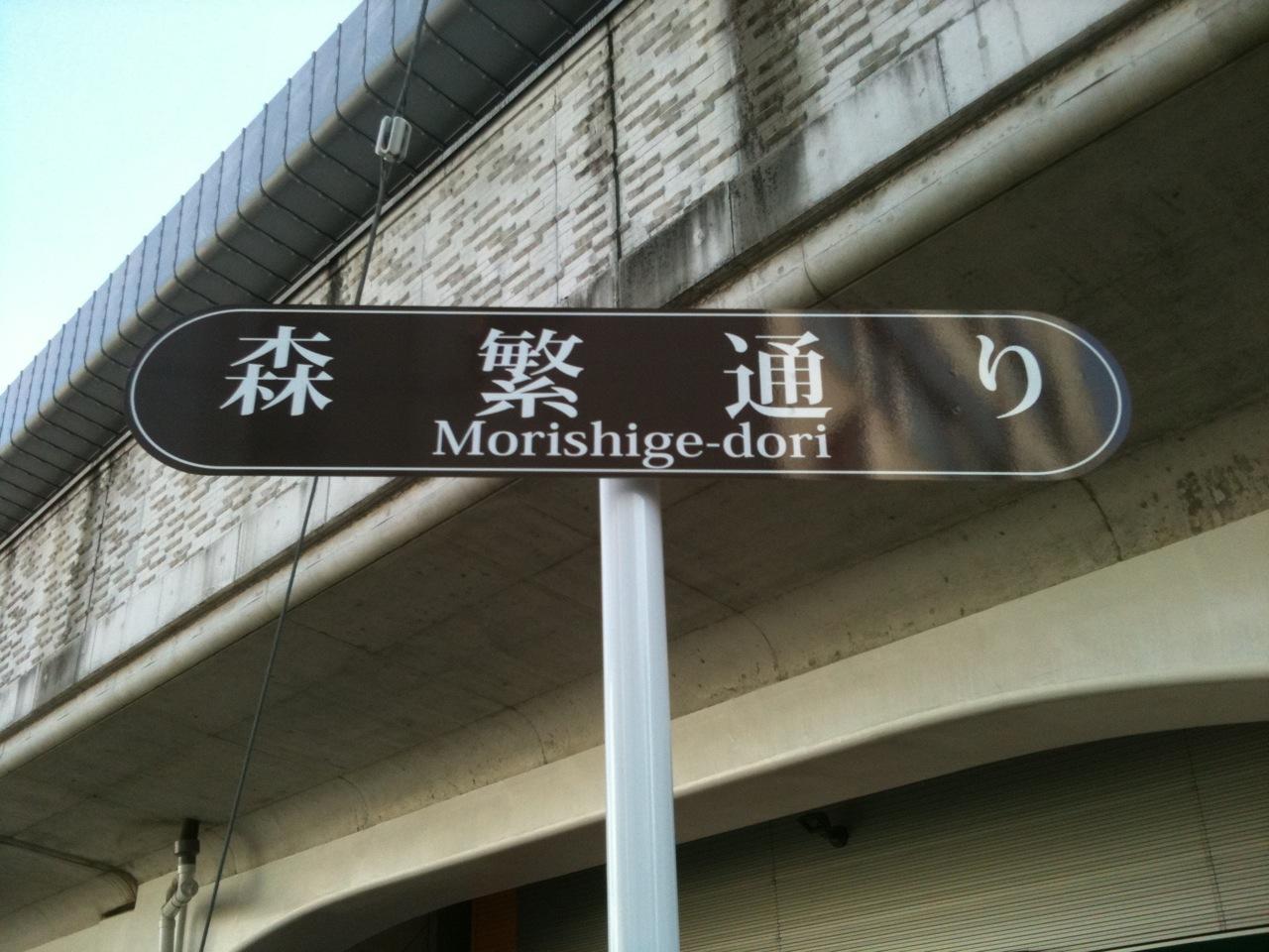 森繁通り_c0227168_14521252.jpg
