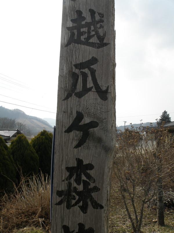 七つ森(其の三)_f0075075_12375937.jpg