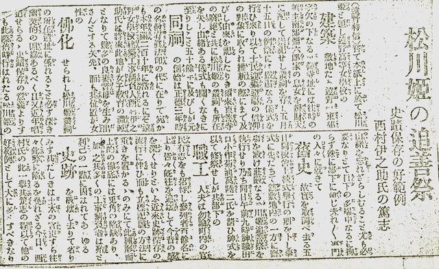 松川姫の怪_f0075075_19475180.jpg