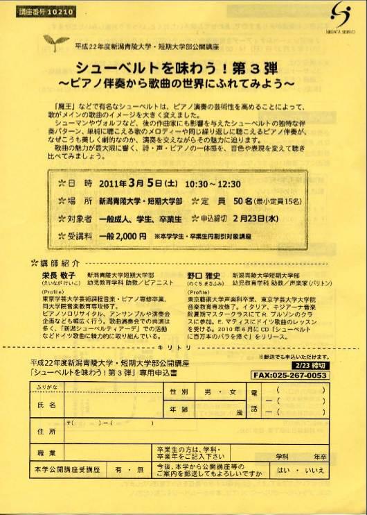 昨日の伝説の演奏!!_e0046190_10594124.jpg