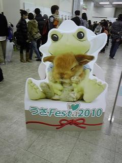 うさフェス2010行って参りました☆_c0225410_20543062.jpg