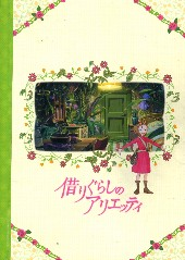 The Complete Borrowers('82)_a0116217_1353836.jpg
