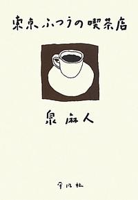 本【東京ふつうの喫茶店】に掲載☆_b0136223_2025422.jpg