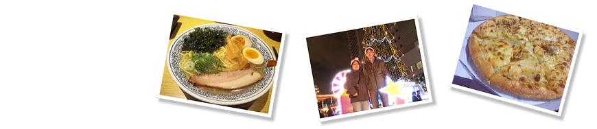 丸源の塩ラーメン、新梅田シティででぇと♪、クワトロ・チーズメルト(ドミノピザ)