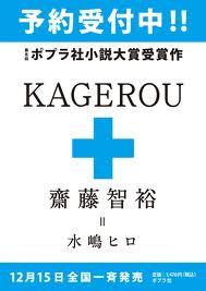 水嶋ヒロ(齋藤智裕)KAGEROUのあらすじ_e0192740_0393621.jpg