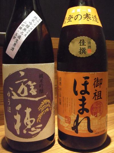 能登の酒 御祖酒造  『遊穂』_f0193752_254491.jpg