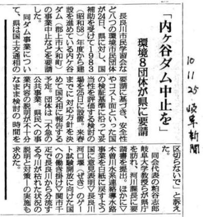 続・ 岐阜県への共同緊急要請と内ヶ谷・今川_f0197754_20271593.jpg