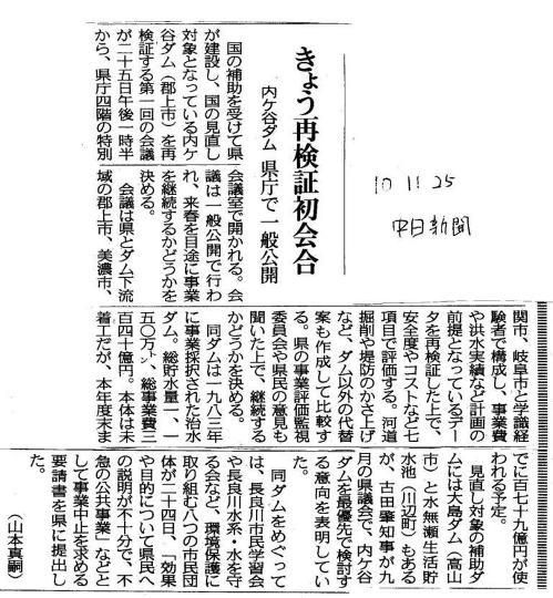 続・ 岐阜県への共同緊急要請と内ヶ谷・今川_f0197754_20275164.jpg