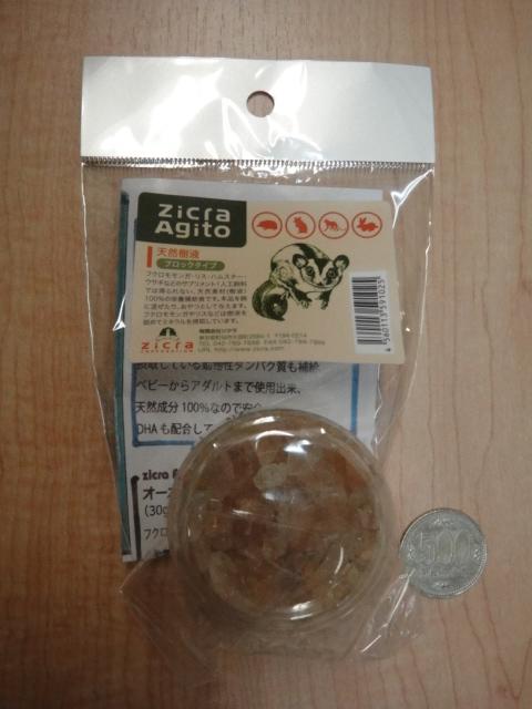 ジクラ アギト モモンガシリーズ_e0181866_1831122.jpg