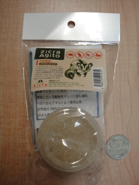 ジクラ アギト モモンガシリーズ_e0181866_1832070.jpg