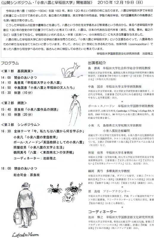 <公開シンポジウム>小泉八雲と早稲田大学(10・12・19)_c0014967_11584151.jpg