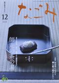 淡交社「なごみ」12月号 美しい日本の、心の日溜まり_f0143469_9373813.jpg