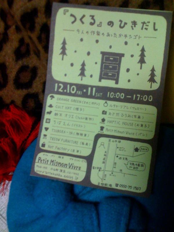 今年の〆は〜_a0157872_1021845.jpg