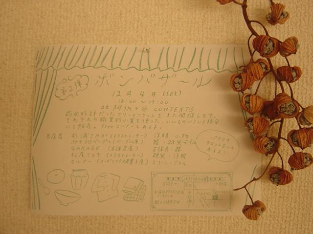 f0123277_1973732.jpg