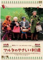 映画(DVD) マルタのやさしい刺繍_b0209183_18281425.jpg