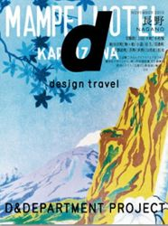 [d & design travel NAGANO]_d0028589_075140.jpg