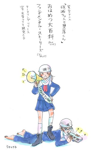 破滅ちゃんソング_a0026616_14121290.jpg