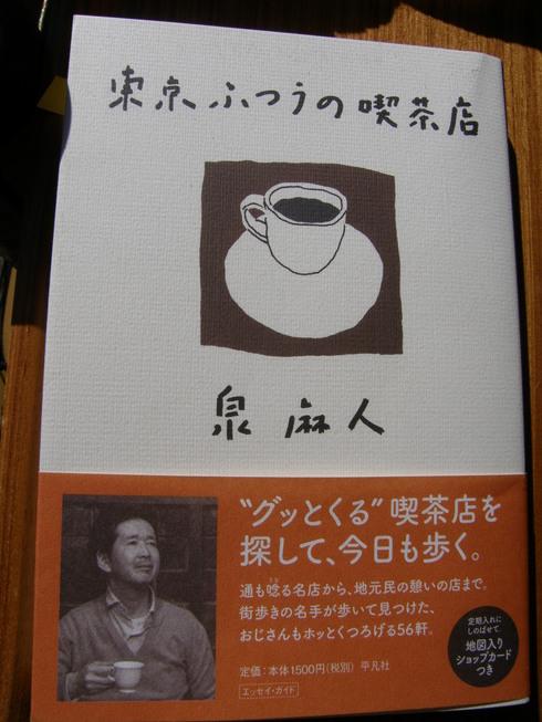 東京ふつうの喫茶店_b0136223_12522040.jpg