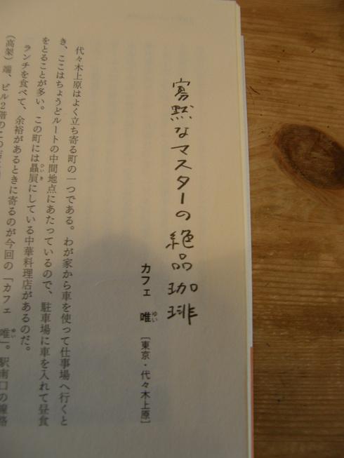 東京ふつうの喫茶店_b0136223_12532449.jpg