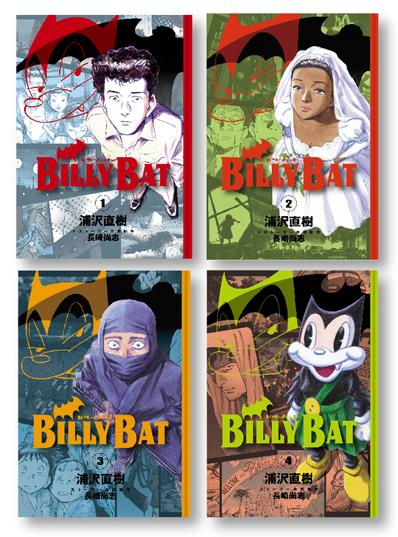 「BILLY BAT」5巻 & 宣伝物_f0233625_14224535.jpg