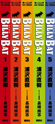 「BILLY BAT」5巻 & 宣伝物_f0233625_14232615.jpg