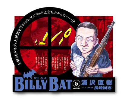 「BILLY BAT」5巻 & 宣伝物_f0233625_14254525.jpg