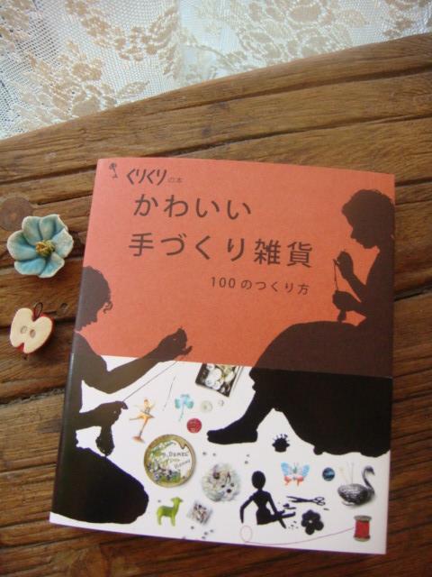 本に掲載されました「かわいい手づくり雑貨 100のつくり方」_a0137727_21153318.jpg