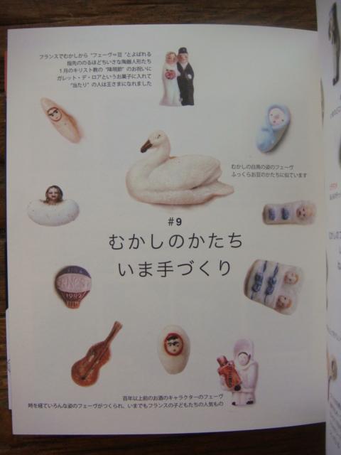本に掲載されました「かわいい手づくり雑貨 100のつくり方」_a0137727_2116372.jpg