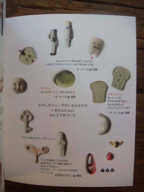 本に掲載されました「かわいい手づくり雑貨 100のつくり方」_a0137727_2117955.jpg