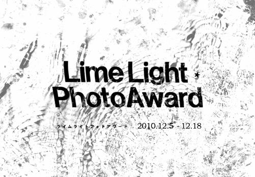 Limelight☆PHOTO AWARD☆2010_e0158242_2042759.jpg