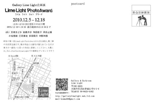 Limelight☆PHOTO AWARD☆2010_e0158242_2044022.jpg