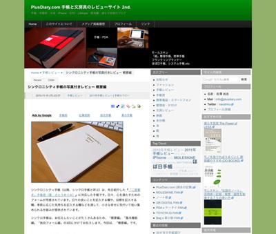 【事務局より】シンクロ手帳が紹介されています_f0164842_19484795.jpg