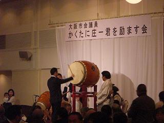 「大阪市会議員かくたに庄一」君を励ます会_a0137049_9464839.jpg