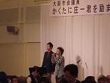 「大阪市会議員かくたに庄一」君を励ます会_a0137049_9484146.jpg