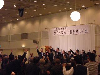 「大阪市会議員かくたに庄一」君を励ます会_a0137049_9522418.jpg