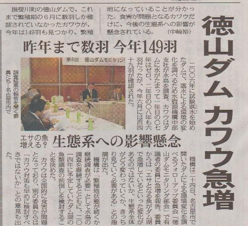 11月25日 第6回「徳山ダムモニタリング部会」_f0197754_11314088.jpg