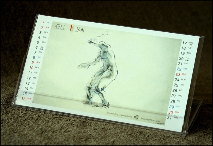 2011年游デッサン室『裸婦デッサン』カレンダー_f0159856_801330.jpg
