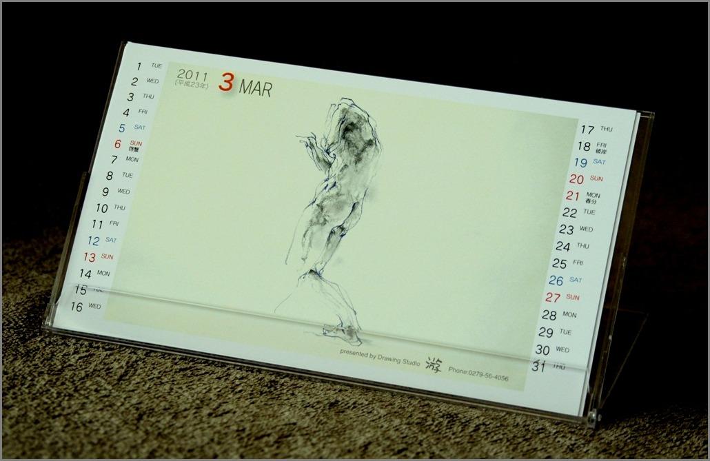 2011年游デッサン室『裸婦デッサン』カレンダー_f0159856_8263436.jpg