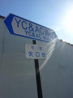 anniversary♪     横浜・山手_a0165160_4255374.jpg