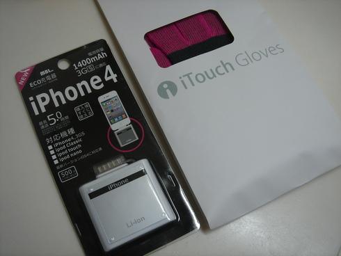 iPhone用充電池と導電グローブ☆_e0165361_21224315.jpg